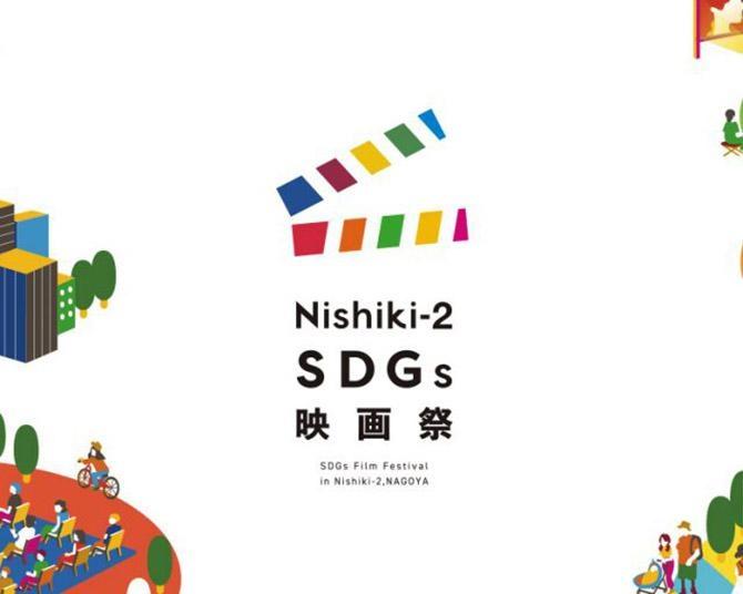映画で楽しく知識を深めよう!「Nishiki-2 SDGs映画祭」が伏見ミリオン座などで開催