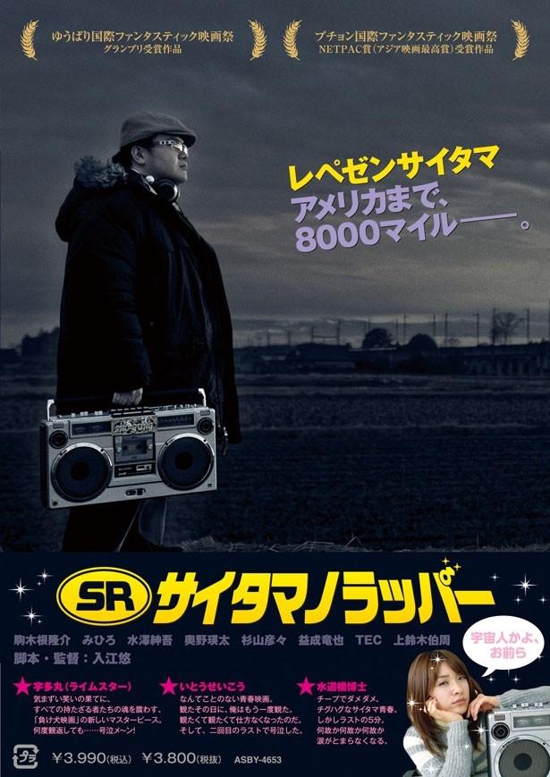 映画1作目『SR サイタマノラッパー』(08)