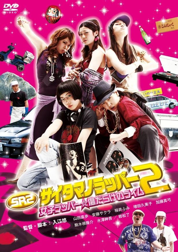 映画2作目『SR サイタマノラッパー2 女子ラッパー 傷だらけのライム』(10)