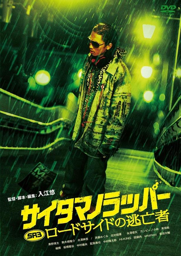 映画3作目『SR サイタマノラッパー ロードサイドの逃亡者』(12)