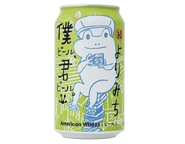 【写真を見る】オリジナルクラフトビール「僕ビール、君ビール。続よりみち」(288円)