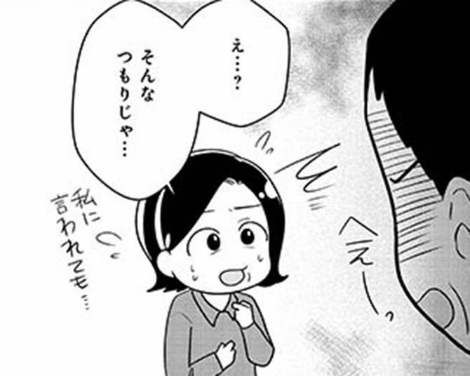 【漫画】「私にぴったり!」安さが決め手で入会した結婚相談所、担当者は頼れる人に見えたけど…/50歳母が婚活して結婚しました
