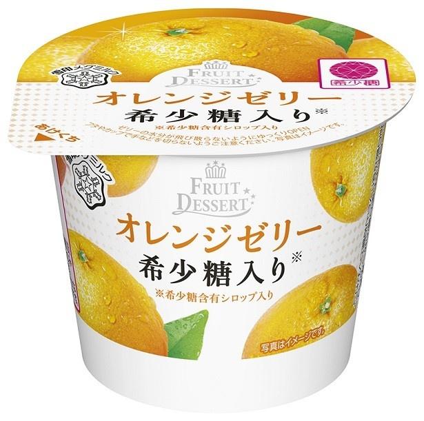 「FRUIT  DESSERT 希少糖入り オレンジゼリー」(税別100円)