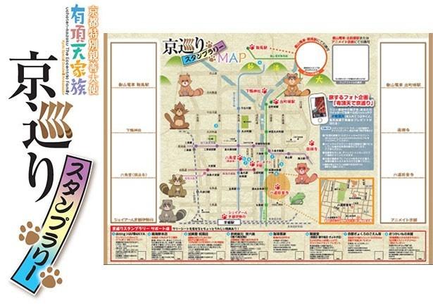 「有頂天家族 京巡りスタンプラリー」で、京都市内の物語縁の地を散策してみよう