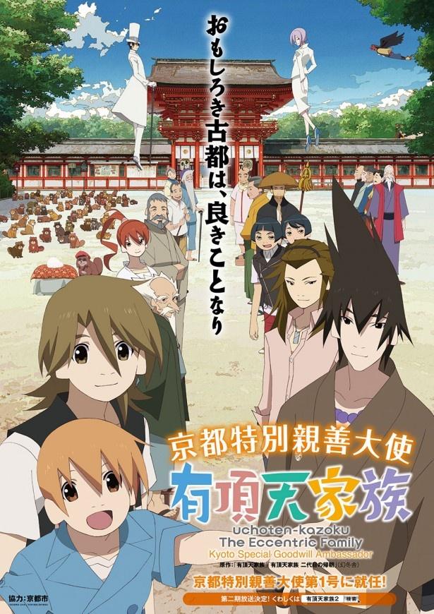 いよいよ公開される「京都特別親善大使」のWEBサイトは、キャンペーン情報などが掲載される