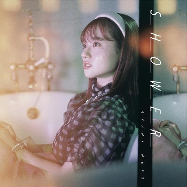 武藤彩未ミニアルバム『SHOWER』通常盤(CD)ジャケット写真