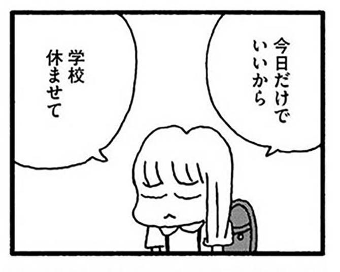 【漫画】「明日はちゃんと行くから」その言葉が長い道のりの始まりだった/娘が学校に行きません 親子で迷った198日間