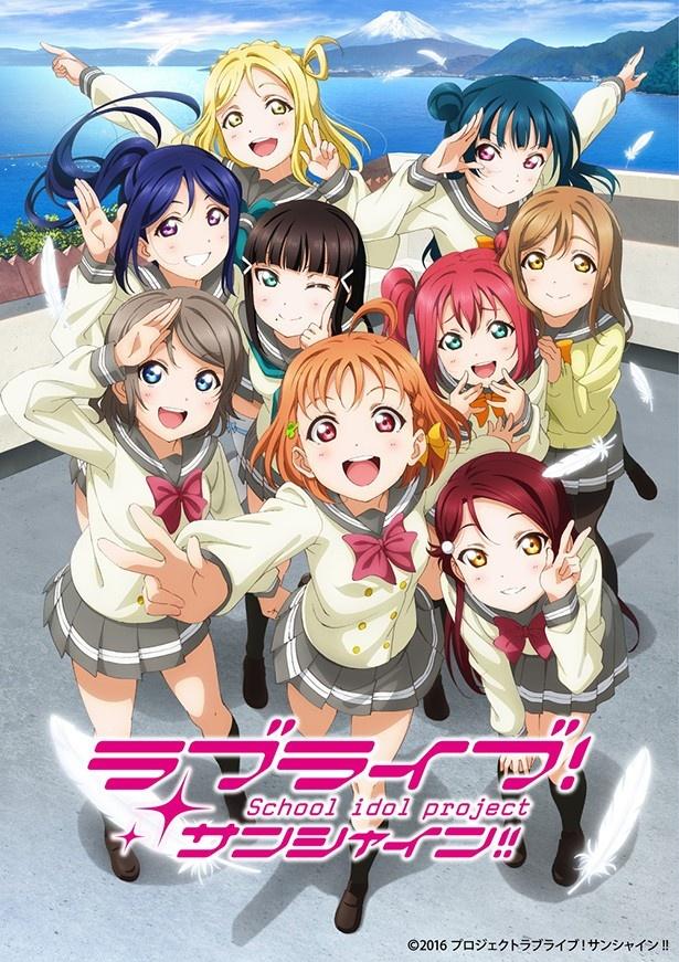 TVアニメ『ラブライブ!サンシャイン!!』のキービジュアル