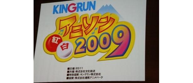 「キングラン アニソン紅白2009」のロゴ