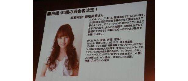 紅組の司会を務める女優・声優・歌手の菊池美香さん