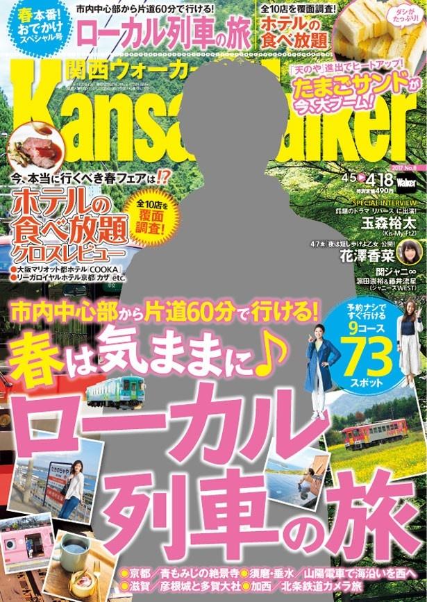関西ウォーカー最新号は、ローカル列車の旅を大特集!