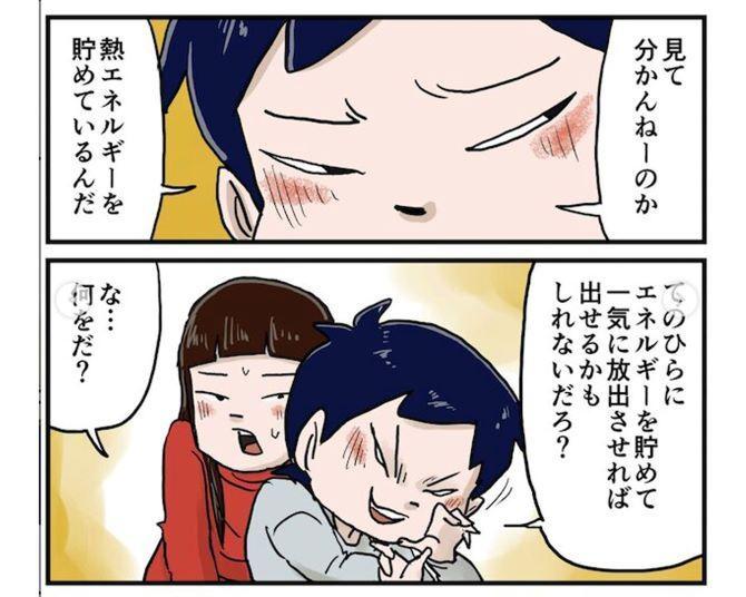 【漫画】かめはめ波のコツを掴め!しょうもなさすぎてかわいい子供の日常「ノスタルジー系あるある漫画」