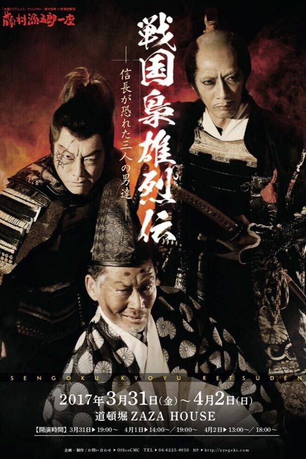 「藤村源五郎一座」が、3月31日から4月2日に舞台「戦国梟雄烈伝~信長が恐れた三人の男達~」を大阪・道頓堀ZAZA Houseで上演