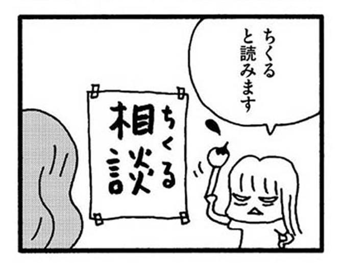 【漫画】「相談」は「ちくる」と読む!?先輩ママに話を聞いてみたけれど…/娘が学校に行きません 親子で迷った198日間
