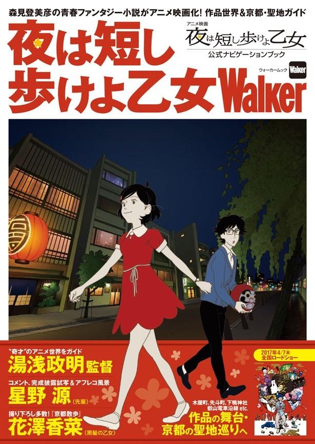 作品ガイド&舞台の聖地めぐり満載でお届けする公式ナビゲーションブック「夜は短し歩けよ乙女Walker」が4月7日(金)に発売