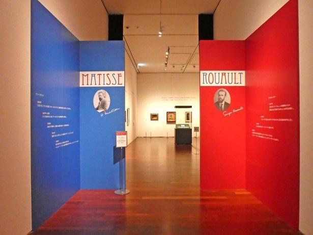 あべのハルカス16階にある、「あべのハルカス美術館」の「マティスとルオー -友情50年の物語-」展