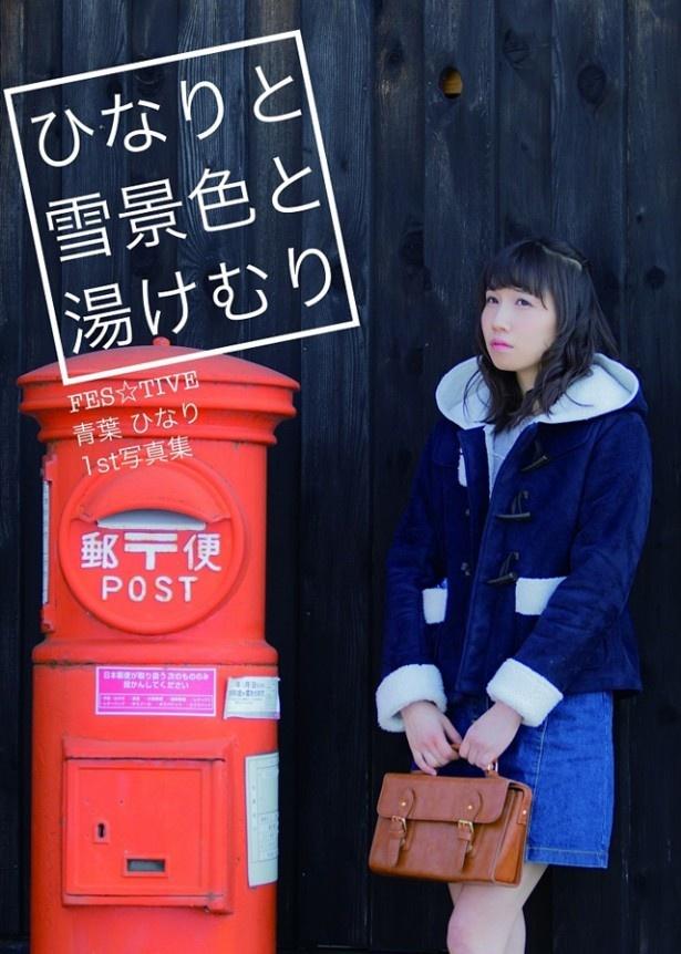 「ひなりと雪景色と湯けむり」は4月4日(火)発売。同日には発売記念イベントも行われる