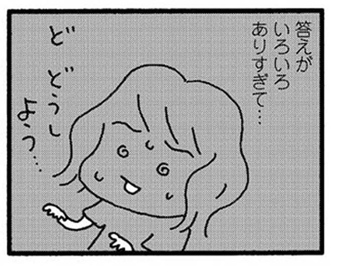【漫画】ネット相談や電話相談をするも、答えはバラバラ。もしかして、想像よりもおおごと?/娘が学校に行きません 親子で迷った198日間