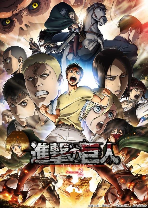 4月2日(日)昼0:00より、アニメ「進撃の巨人 season2」の見逃し配信をdTVで実施