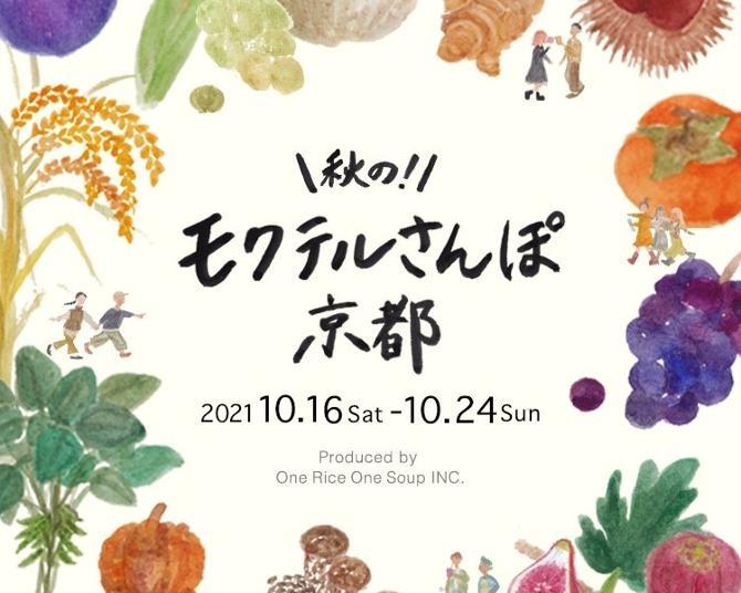 """秋の京都を巡りながら""""モクテル""""を楽しもう!「第二回モクテルさんぽ京都」が10月16日より9日間開催"""