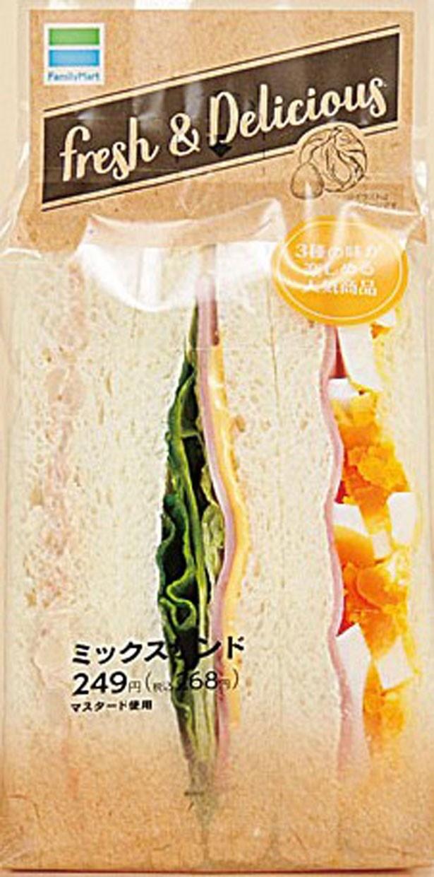1番人気のサンドイッチ「ミックスサンド」(268円)。ポテトツナサラダ、ハムとチェダーチーズ、ハムたまごの組み合わせ