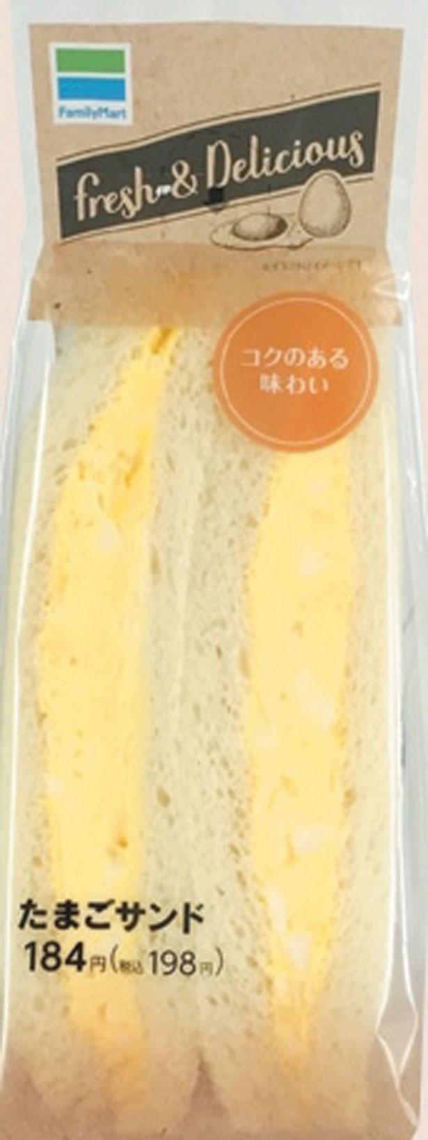 卵の自然な味わいを引き出した「たまごサンド」(198円)