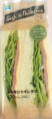 チェダーチーズを配合したスライスチーズとレタス、ポークハムをサンドした「シャキシャキレタスサンド」(248円)