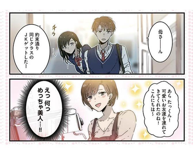 【漫画】「めっちゃ美人…!」好きになったのは、同級生の母親!?/JKとともだちのオカン(第1話)