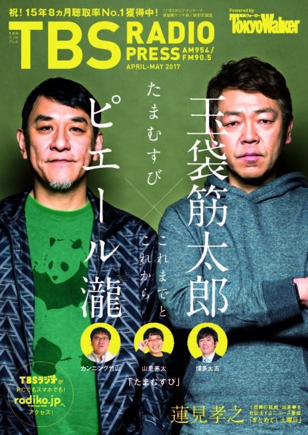 フリーマガジン「TBSラジオPRESS」4-5月号の表紙は「たまむすび」ピエール瀧×玉袋筋太郎