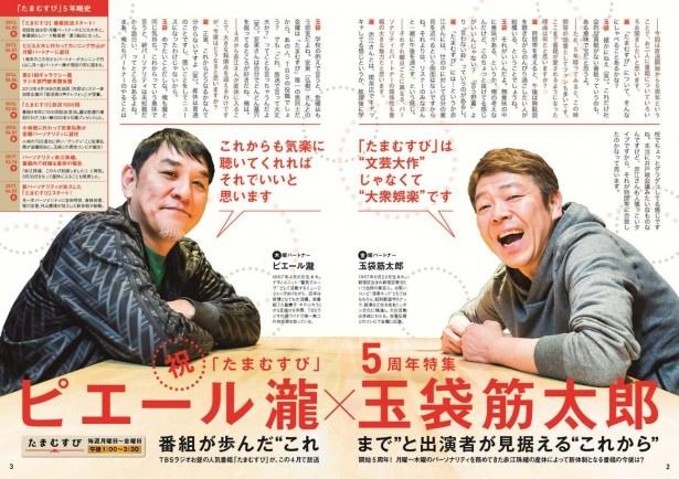 【写真を見る】「TBSラジオPRESS」4-5月号は「たまむすび」ピエール瀧×玉袋筋太郎と4月スタートの新番組を大特集!