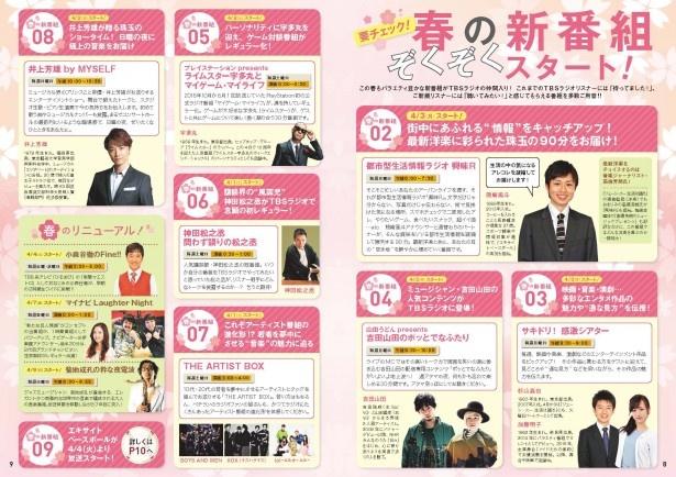 TBSラジオの春の新番組・リニューアル番組をたっぷり紹介!
