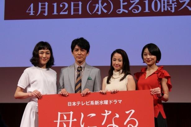 2017年4月クールの新ドラマ「母になる」の制作発表に登壇した板谷由夏、藤木直人、沢尻エリカ、小池栄子(写真左から)
