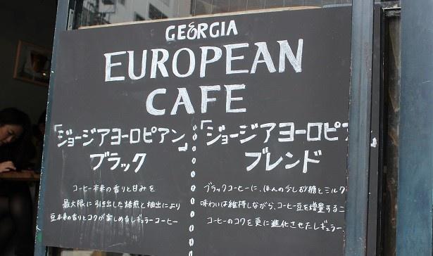 2種類のコーヒーを無料提供