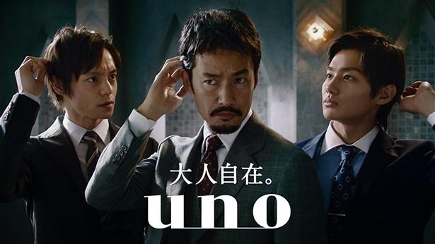 資生堂「uno(ウーノ)」新CMは、4月7日よりオンエア