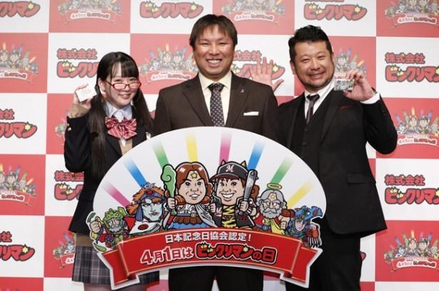 ネタバラし前の集合写真。ビックリマン終身名誉PR大使である里崎智也さん(中央)、ビックリマン好き芸人のケンドーコバヤシさん(右)、モデルの越智ゆらのさん(左)