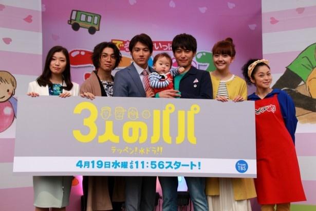 「3人のパパ」はTBSにて4月19日(水)より放送開始!