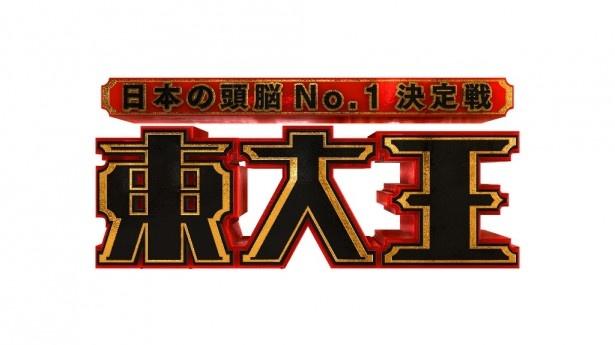 """ハイレベルな""""知力バトル""""が展開される新感覚のクイズ番組「東大王」(TBS系)が4月30日(日)放送開始!"""