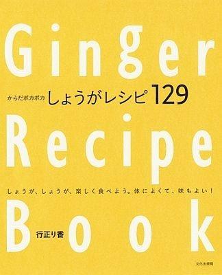 ウェブで発表されたショウガレシピを1冊にまとめた、行正り香著「しょうがレシピ129」(1575円、文化出版局)も発売中
