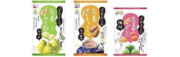 「生姜のど飴 かりん」(198円)、「生姜キャラメル チャイ風味」(220円)、「生姜グミ 梅味」(120円)の3種類