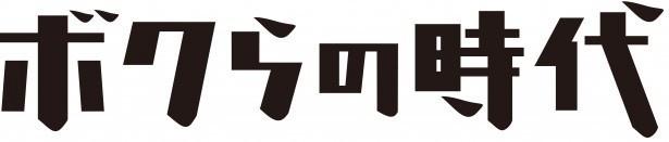 次回の「ボクらの時代」には村上知子、中島美嘉、三船美佳が出演