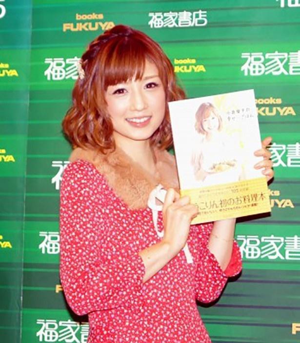 【写真を見る】新米ママ時代の2012年、料理本「小倉優子の幸せ・ごはん」の出版をした小倉優子