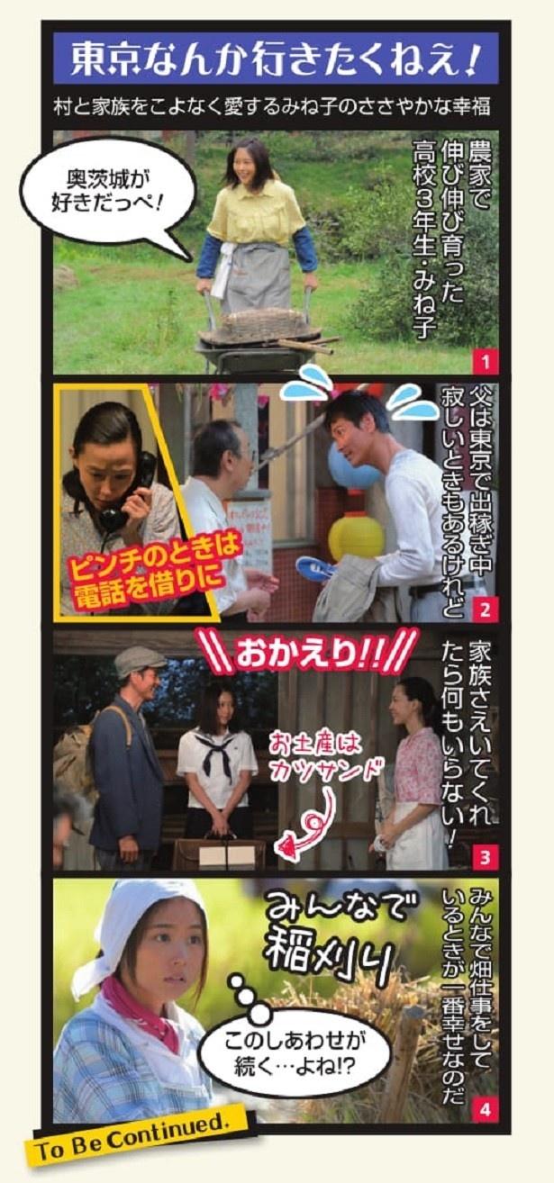 春の新ドラマ早分かり4コママンガ「連続テレビ小説『ひよっこ』」
