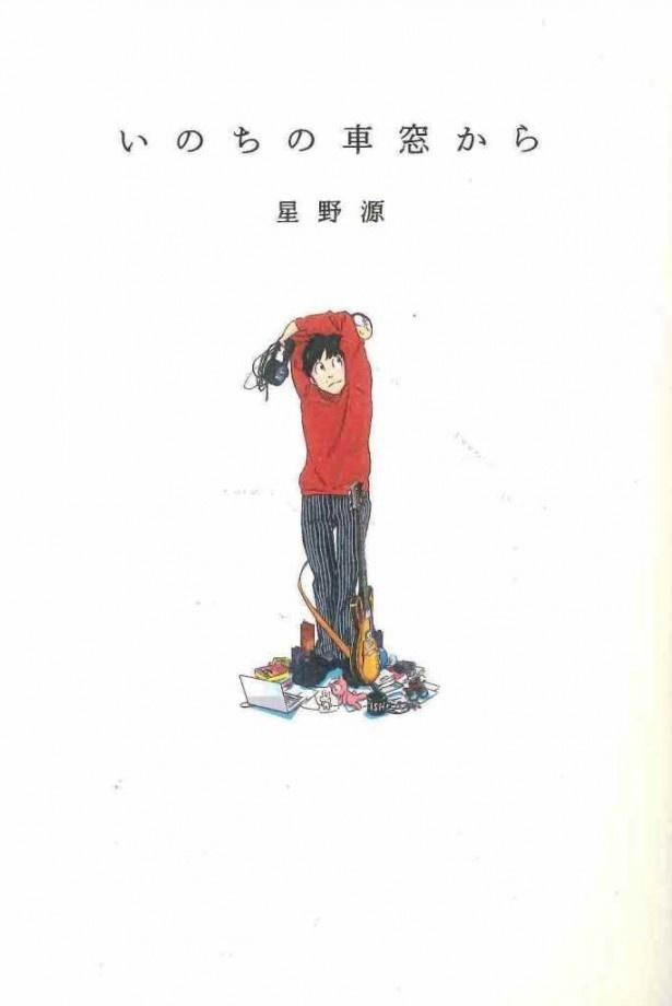 『いのちの車窓から』星野 源著 (発行:KADOKAWA)