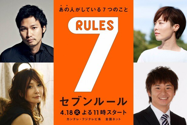 異色の組み合わせによる新番組「セブンルール」が4月18日(火)にスタート
