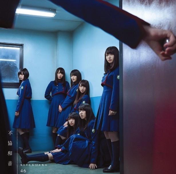 「不協和音」初回仕様限定盤TYPE-B(CD+DVD)