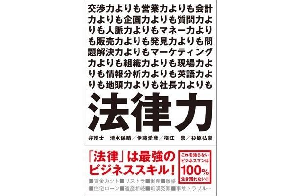 伊藤先生も著者として参加している、書籍「法律力」(企画 アース・スター エンターテイメント)