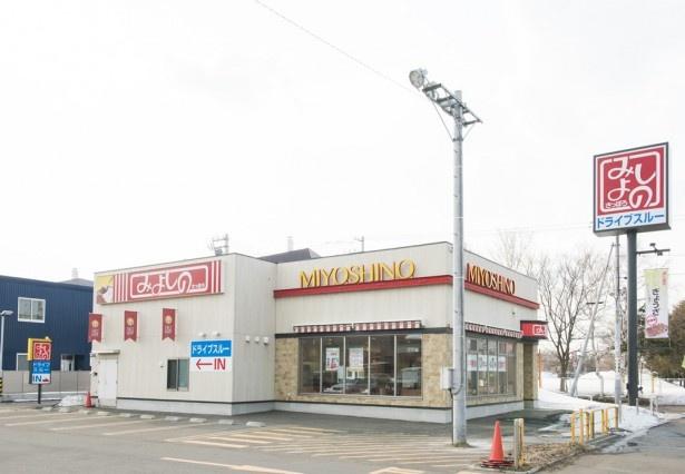 店舗によってはドライブスルーがあるなど、札幌市民に定着している「みよしの」