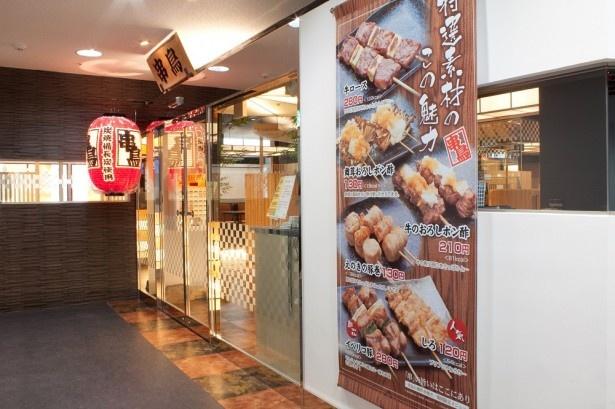 昭和55年に1号店がオープンして以来、37年間の永きにわたり札幌市民に親しまれてきた「串鳥」(写真は札幌駅前店)