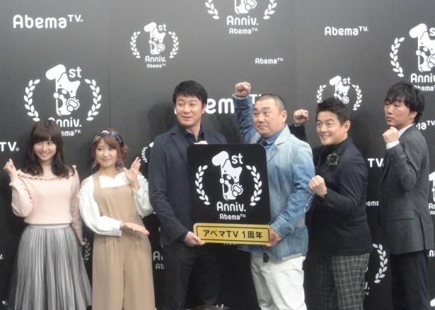 「AbemaTV開局1周年お祝い会」は豪華なゲスト陣で盛り上がった
