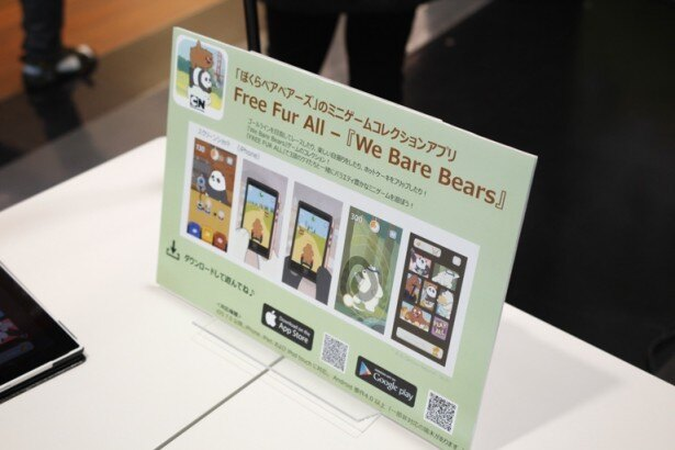 「ぼくらベアベアーズ」のゲームアプリ『Free Fur Al』が登場